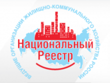 Национальный реестр