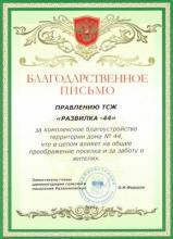 """ТСЖ """"Развилка-44"""""""