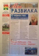 газета моя развилка